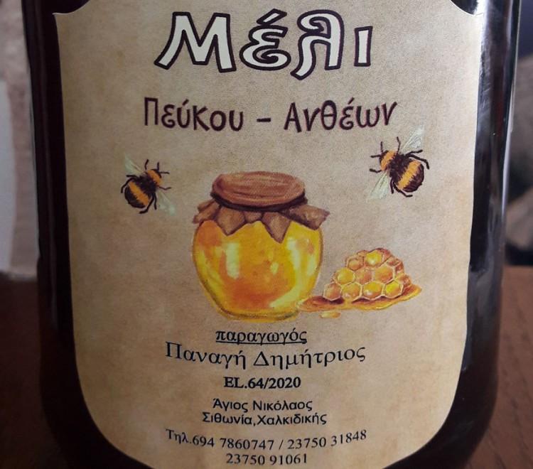 Pure Honey Halkidiki